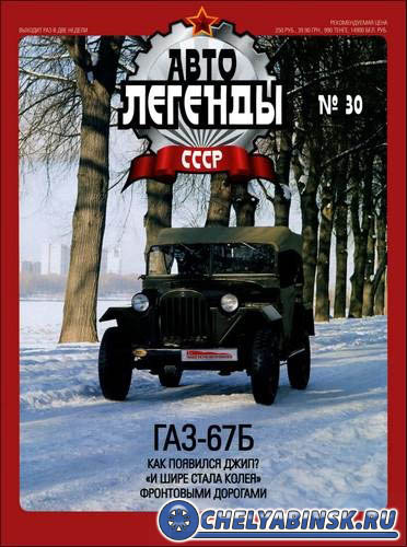 Где можно посмотреть чертежи с размерами автомобиля ГАЗ-67 и ГАЗ-64?